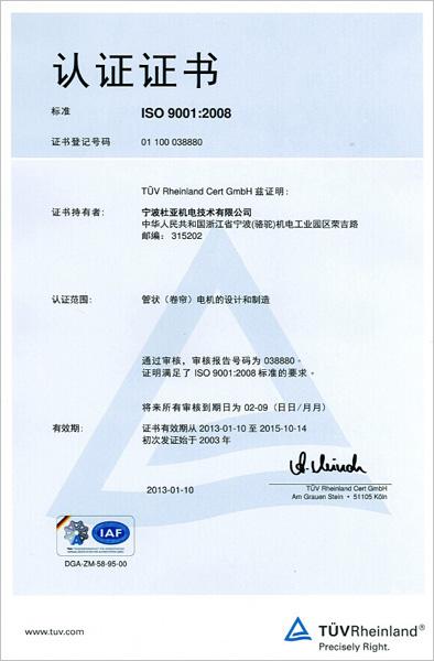 管状(卷帘)电机通过ISO9001:2008认证