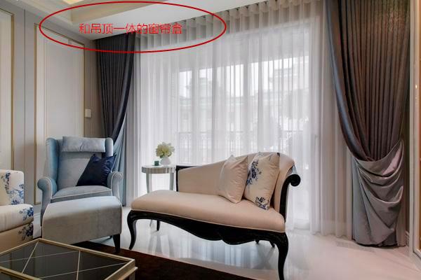 窗帘盒是家庭装修时的一环,它的作用是隐藏窗帘的帘头和轨道。业主装修过程中,吊顶或者包窗套的时候就需要考虑窗帘盒的设计了,它能提高窗帘的整体装饰效果。 窗帘盒有两种形式,一种是和吊顶相连,在吊顶时同时完成的,另一种是无吊顶,窗帘盒固定在墙上和窗框成为一个整体。