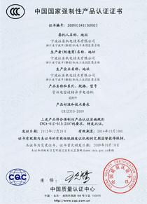 管状电容运转异步电动机3C认证
