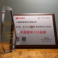 中国十大窗帘品牌