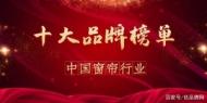 中国窗帘十大品牌【伊卡洛斯软装】