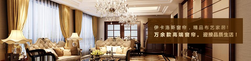 顶级布料承启明星工艺,品质彰显格调家居