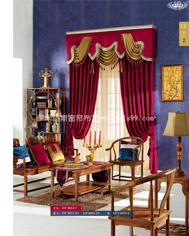 客厅高端绒布窗帘