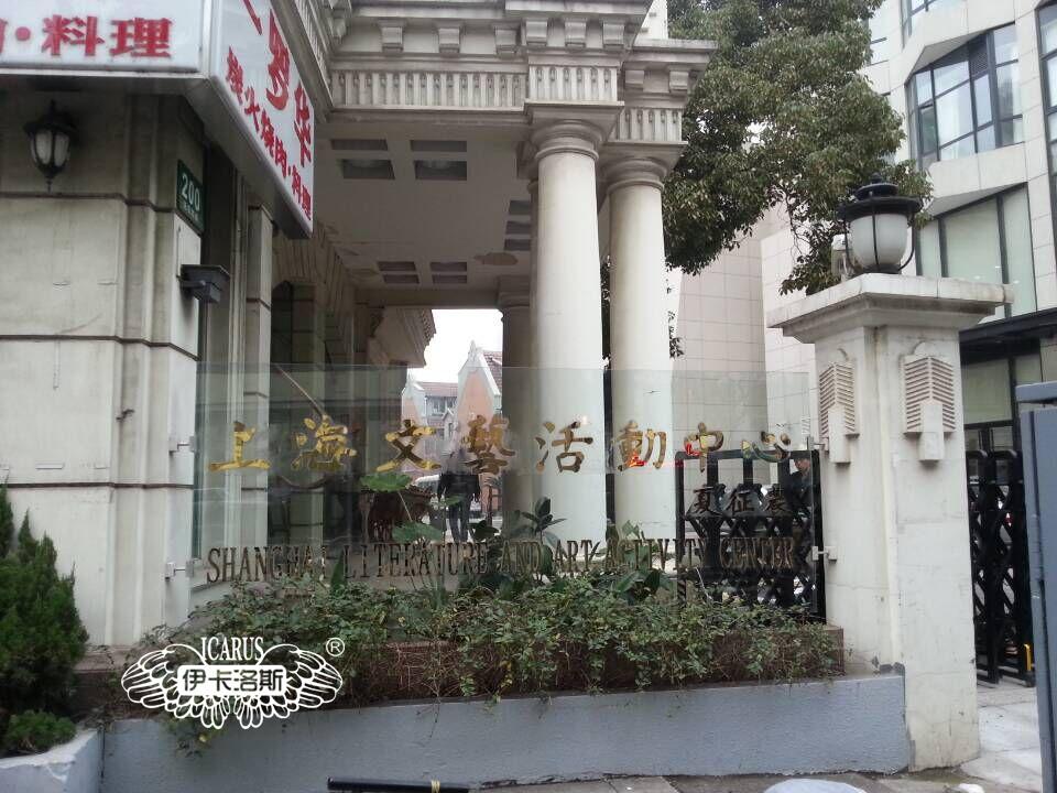 上海文联活动中心窗帘案例